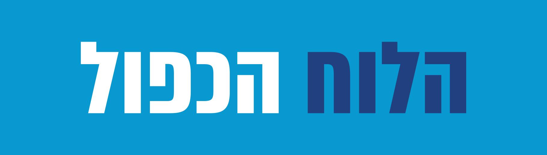 הלוח-הכפול שבוע ישראלי