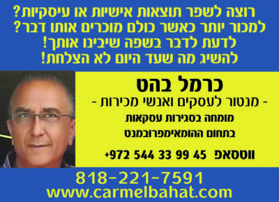 CarmelBahat